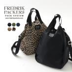 【期間限定ポイント5倍】FREDRIK PACKERS(フレドリックパッカーズ) 420D ブルームパック / バッグ / トート / リュック / バックパック