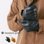 HANDSON GRIP(ハンズオングリップ) ファム / 2018年モデル / ウォッシャブル レザーグローブ / 革手袋 / メンズ