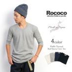 ROCOCO(ロココ) ワッフルサーマル ハーフスリーブ クルーネックTシャツ / メンズ / 日本製