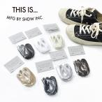 THIS IS...(ディスイズ) 伸びる 靴紐 / 日本製 / 高品質 / シューレ―ス / スニーカー