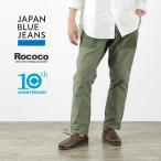JAPAN BLUE JEANS(ジャパンブルージーンズ) 10thアニバーサリー 別注 クレイジーパターン ベイカーパンツ / メンズ / ミリタリー / 岡山 日本製