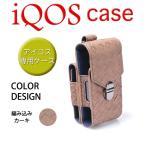 【iQOSケース/アイコスケース(編み込み・カーキ)】レザー・PUレザー・専用ケース・カバー・ 収納・電子タバコ