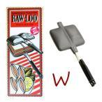 バウルー ホットサンド ホットサンドメーカー 直火 耳まで サンドイッチトースター ダブル  XBW02  洗える