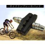 サイクル サイクリング 自転車 ブレーキパッド ブレーキシュー (2個1組)
