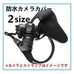 高密度彈性防水 一眼レフ カメラジャケット カバー カメラ ケース