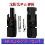 MC4 コネクター 太陽光 パネル専用 オス・メスセット 電流の合計で15Aまで プラグコネクタ ソーラー ソーラーパネル 太陽光パネル MC4 コネクター 4点セット