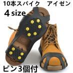 シューズアイゼン スノーシュー 靴滑り止めスパイク 左右簡単 アイゼン ゴム 「ピン3個付」