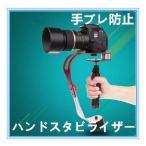予約 カメラ ムービー マウント 手ブレ防止  動画撮影手持カメラスタビライザー  ハンドスタビライザー 10月25前後発送