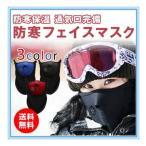 防寒保温 通気口完備 ニュースタイル。通気口完備防寒フェイスマスク三色選択可 代引き不可 防寒 マスク