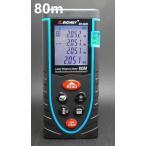 最新版 コンパクト 携帯型  レーザー距離計 LCDデジタル表示 距離、面積、容積などを測定可 バックライト付 最大測定距離80m