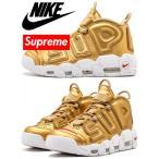 Supreme シュプリーム Nike ナイキ スニーカー モアアップテンポ Supreme NIKE AIR シュプテン シュプテンポ モアテン モアテンポ 靴 シューズ 902290-700