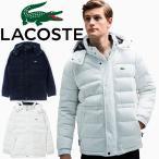 LACOSTE ラコステ メンズ ダウン ジャケット コート 撥水 防水 保温機能素材 コットンピケ ワニ ロゴ ゴルフ BH320E