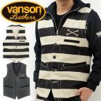 バンソン VANSON ベスト ボーダー 囚人 プリズナー クロスボーン 刺繍 当店別注 KAV-704-B 予約販売中