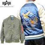 ALPHA アルファ MA-1 スカジャン フライトジャケット アウター ミリタリー 刺繍 リバーシブル メンズ レディース TA1173-042
