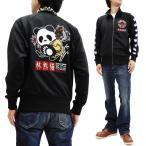 パンディエスタ ジャージ PANDIESTA 林熊猫 カンフーパンダ ジップアップ トラッカージャケット 530865 黒 新品