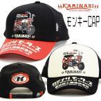 カミナリモータース メッシュキャップ KAMINARI 帽子 モンキー エフ商会 KMC-1300 新品