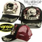 バンソン メッシュキャップ  VANSON 帽子 刺繍 ファイヤースカル NVCP-807 新品