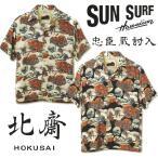 【予約商品】SUN SURF サンサーフ 葛飾北斎 アロハシャツ 忠臣蔵討入 スペシャルエディション SS37918 新品