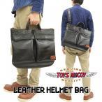 トイズマッコイ レザーヘルメットバッグ TOYS McCOY TMA1523 馬革 鞄 ブラック 新品