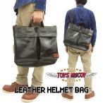 トイズマッコイ レザーヘルメットバッグ TOYS McCOY TMA1523 馬革 鞄 シールブラウン 新品