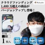 マスク 洗える 黒 メガネが曇らない 抗菌 Incontromask 【正規品】おしゃれ
