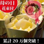 母の日 限定 花束付き スイーツ 「絹どけマロン」 (5個入)または「絹どけパンプキン」(5個入) カーネーション バラ ギフト