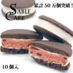 [ホワイトデー white day お返し お菓子 スイーツ ]秋・冬限定♪サブレケーキ ココアシリーズ(10個入)