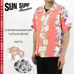 SUN SURF サンサーフ 半袖 アロハ シャツS/S HAWAIIAN SHIRT