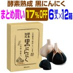 まとめ買い17%OFF 『酵素熟成 黒にんにく 大粒 6球入り×12箱』 青森県産福地ホワイトを使用 まとめ買い/共同購入もオススメです。