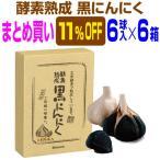まとめ買い11%OFF 『酵素熟成 黒にんにく 大粒 6球入り×6箱』 青森県産福地ホワイトを使用 まとめ買い/共同購入もオススメです。