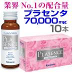 プラセンタ7万mgは業界No.1の配合量。短期集中ケアの プラセンタドリンク。ツバメの巣/コラーゲン『プラセンスプレミアム』50ml×10本