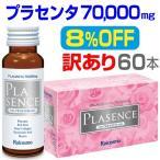 訳あり8%OFF プラセンタ7万mg配合は業界No.1の プラセンタドリンク『プラセンスプレミアム 50ml×60本』ラベルに僅かなキズ中身正常/売切れ御免