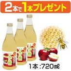 2本で1本プレゼント付き  初回限定『長寿の酢 蜂蜜の りんご酢 720ml×2本で1本プレゼント』無添加の美容酢は蜂蜜のりんご酢