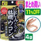 まとめ買い 11%OFF『しじみの入った牡蠣ウコン+オルニチン 120粒入り×4袋』飲む前に、飲みすぎに、小粒4粒でスッキリ!