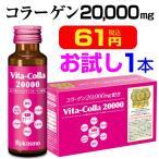 お試し56円税別 コラーゲン2万mgは業界No.1の配合量/コラーゲン2万mgはスッポン1匹、フカヒレ1枚分に匹敵/プラセンタ配合『ビタコラ20000』50ml×1本/初回限定