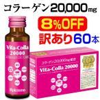 No.1のコラーゲンドリンク。コラーゲン2万mgはNo.1の配合量、スッポン1匹/フカヒレ1枚分に匹敵。プラセンタ も配合『ビタコラ20000』50ml×60本/訳あり/20%OFF