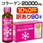訳あり10%OFF コラーゲン2万mgは業界No.1の配合/2万mgはスッポン1匹、フカヒレ1枚分に匹敵『ビタコラ20000』50ml×90本/ラベルに僅かなキズ中身正常/送料無料