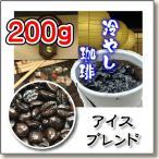 ショッピングアイスコーヒー アイスコーヒーブレンド 200g/自家焙煎コーヒー豆 焙煎したて