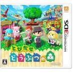 とびだせ どうぶつの森 - 3DS 送料無料
