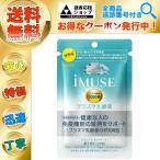 イミューズ サプリ iMUSE プラズマ乳酸菌 7日分 28粒 キリン