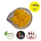 黄色 イエロー オーガニック 未 精製 生 シアバター 100 g 100g ピュア ナチュラル ガーナ産 アフリカ ワックス 100g  天然 スキン ケア ヘア 送料無料