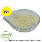 ホワイト コパル 樹脂香 レジン インセンス 20g 100% ナチュラル 自然 お 香 ダンマ ガム ダンマ 岩 インド 産 コーパル 浄化 送料無料 お試し コパール