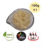 アイボリー 白 オーガニック  未 精製 シアバター 100 g 100g ピュア ナチュラル ガーナ産 グレード A 天然 スキン ケア ヘア ワックス 100g