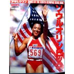 【中古】ソウルオリンピック アサヒグラフ臨時増刊 1988年10月10日号