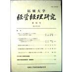 【中古】拓殖大学 経営経理研究 2011年10月 第92号