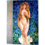 【中古】宮本三郎の世界 花と裸婦と・・・ 毎日グラフ別冊