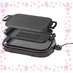 山善 ホットプレート YHF-W1301(T) 調理器具