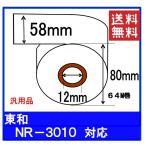 東和(TOWA)レジスター NR-3010対応  サーマルロール紙 汎用品 ロールペーパー 幅58mm 64M 80巻入り
