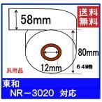 東和(TOWA)レジスター NR-3020対応  サーマルロール紙 汎用品 ロールペーパー 幅58mm 64M 80巻入り
