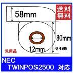 NEC POSレジ  TWINPOS2500対応  サーマルロール紙 汎用品 ロールペーパー 幅58mm 64M 80巻入り